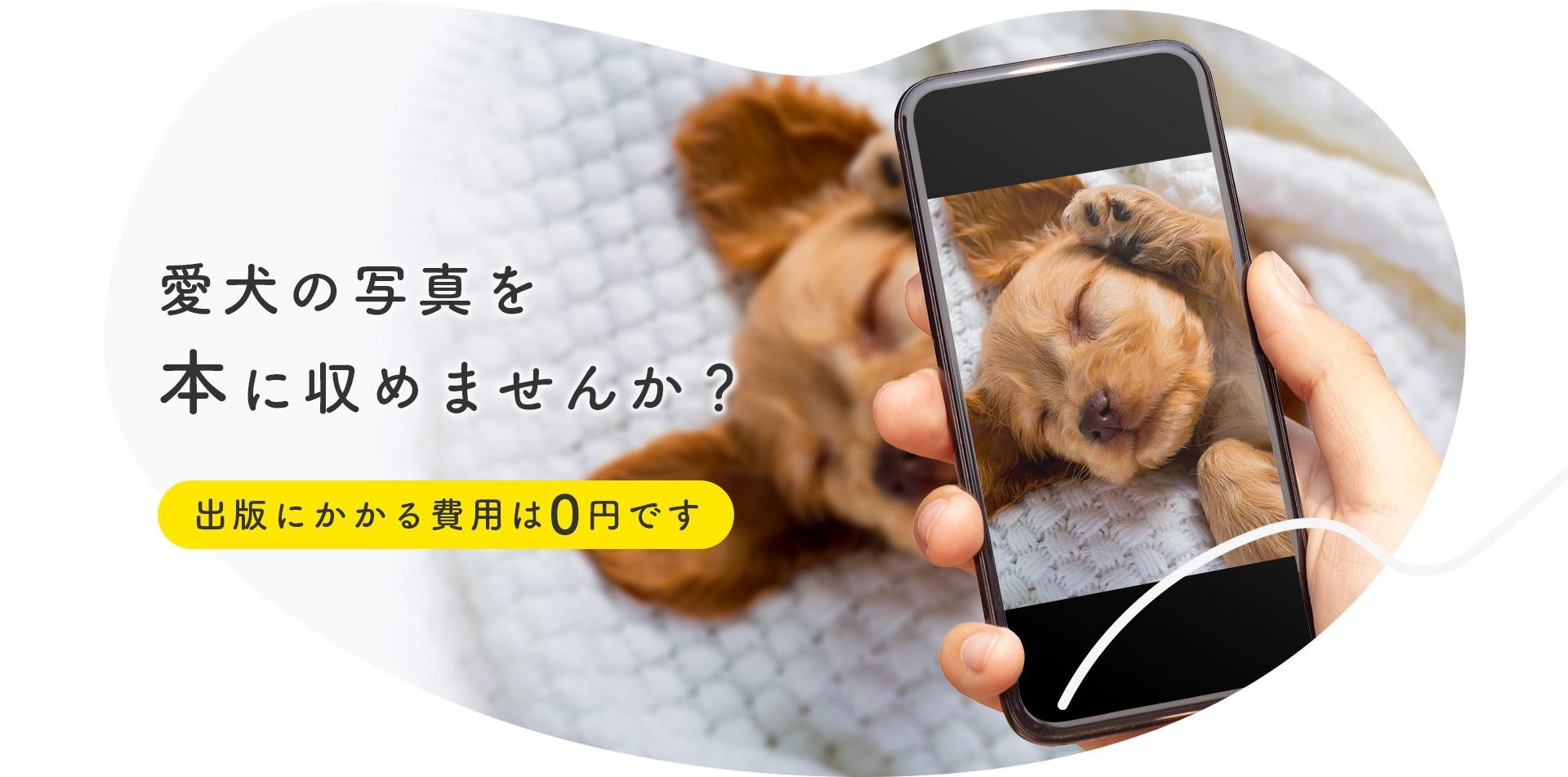 愛犬の写真を本に収めませんか?出版にかかる費用は0円です