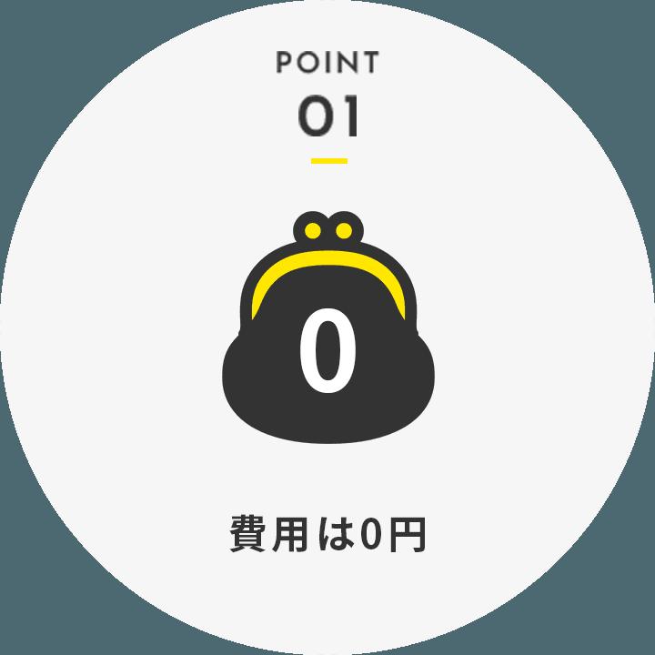 POINT01 費用は0円